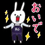 【限定無料スタンプ】ライトオン×ウサギのウー コラボスタンプ(2016年12月26日まで)