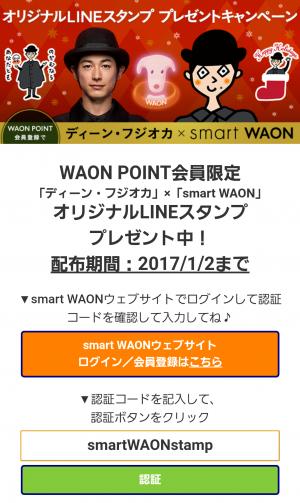【限定無料スタンプ】ディーン・フジオカ×smart WAON スタンプ(2017年01月02日まで) (3)