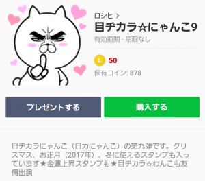 【人気スタンプ特集】目ヂカラ☆にゃんこ9 スタンプ (1)