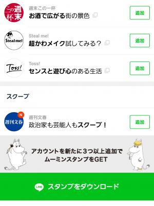 【限定無料スタンプ】選べるニュース×ムーミン スタンプ(2017年01月05日まで) (3)