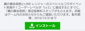 【限定無料スタンプ】鋼の錬金術師 X LINEレンジャー スタンプ(2016年12月31日まで) (1)