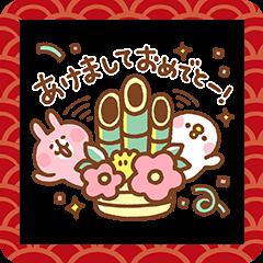 【イベント】LINEのお年玉キャンペーン開催! (25)