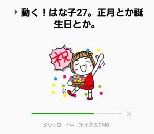 【人気スタンプ特集】▶︎動く!はな子27。正月とか誕生日とか。 スタンプ (2)