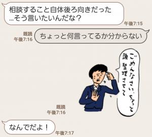 【人気スタンプ特集】おほしんたろうのおっほスタンプ2 スタンプ (9)