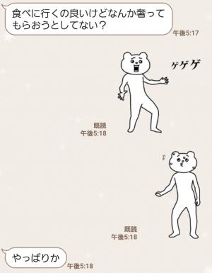 【人気スタンプ特集】キモ激しく動く★ベタックマ 3 (正月) スタンプ (4)