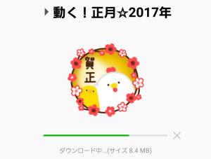 【人気スタンプ特集】▶︎動く!正月☆2017年 スタンプ (2)