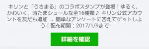 【限定無料スタンプ】キリン×うさまる コラボスタンプ(2017年01月09日まで) (1)