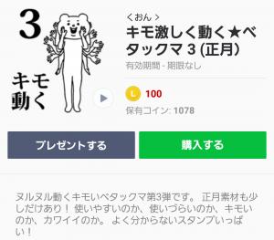 【人気スタンプ特集】キモ激しく動く★ベタックマ 3 (正月) スタンプ (1)