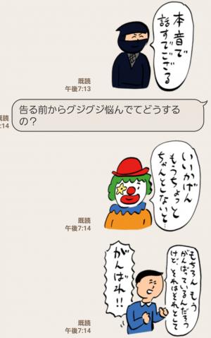 【人気スタンプ特集】おほしんたろうのおっほスタンプ2 スタンプ (8)