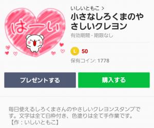 【人気スタンプ特集】小さなしろくまのやさしいクレヨン スタンプ (1)