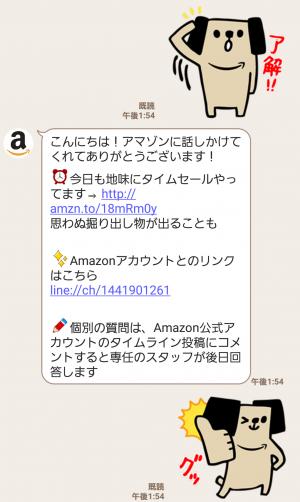 【隠し無料スタンプ】アマゾンポチ×カナヘイ コラボスタンプ(2017年02月27日まで) (10)