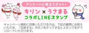 【限定無料スタンプ】キリン×うさまる コラボスタンプ(2017年01月09日まで) (3)