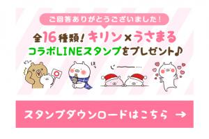 【限定無料スタンプ】キリン×うさまる コラボスタンプ(2017年01月09日まで) (5)