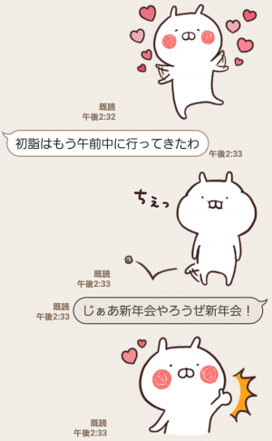 【限定無料スタンプ】キリン×うさまる コラボスタンプ(2017年01月09日まで) (11)