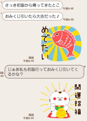 【人気スタンプ特集】▶︎動く!正月☆2017年 スタンプ (6)