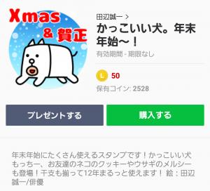 【人気スタンプ特集】かっこいい犬。年末年始〜! スタンプ (1)