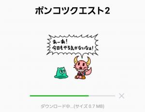【人気スタンプ特集】ポンコツクエスト2 スタンプ (2)