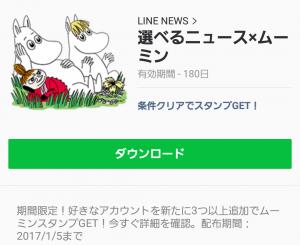 【限定無料スタンプ】選べるニュース×ムーミン スタンプ(2017年01月05日まで) (5)