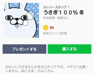 【人気スタンプ特集】うさぎ100% 冬 スタンプ (1)