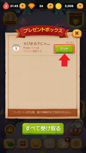 【限定無料スタンプ】LINE バブル2×ちびまる子にゃん スタンプ(2017年01月10日まで) (10)