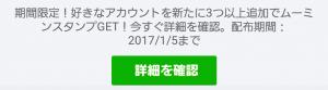 【限定無料スタンプ】選べるニュース×ムーミン スタンプ(2017年01月05日まで) (1)