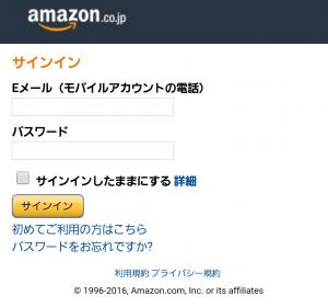 【隠し無料スタンプ】アマゾンポチ×カナヘイ コラボスタンプ(2017年02月27日まで) (4)