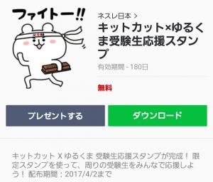 【隠し無料スタンプ】キットカット×ゆるくま受験生応援スタンプ(2017年04月02日まで) (1)