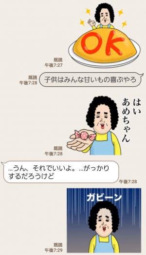 【人気スタンプ特集】毎日使える♪母からメッセージ スタンプ (7)