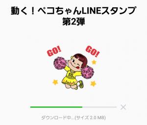 【隠し無料スタンプ】動く!ペコちゃんLINEスタンプ第2弾 スタンプ(2017年03月27日まで) (2)