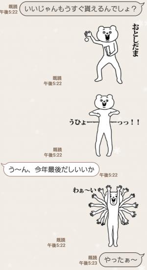 【人気スタンプ特集】キモ激しく動く★ベタックマ 3 (正月) スタンプ (6)