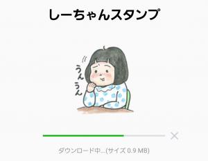 【人気スタンプ特集】しーちゃんスタンプ (2)