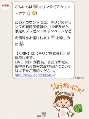 【限定無料スタンプ】キリン×うさまる コラボスタンプ(2017年01月09日まで) (8)