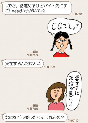 【人気スタンプ特集】おほしんたろうのおっほスタンプ2 スタンプ (5)
