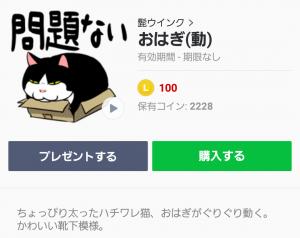 【人気スタンプ特集】おはぎ(動) スタンプ (1)