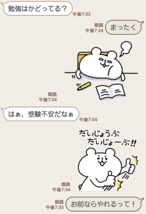 【隠し無料スタンプ】キットカット×ゆるくま受験生応援スタンプ(2017年04月02日まで) (3)