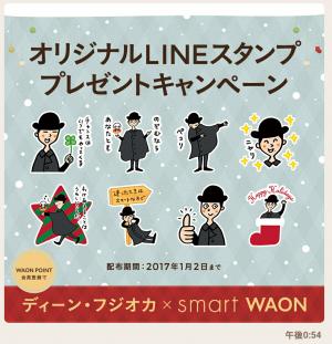 【限定無料スタンプ】ディーン・フジオカ×smart WAON スタンプ(2017年01月02日まで) (7)