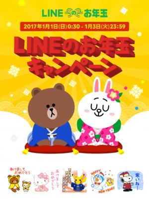 【イベント】LINEのお年玉キャンペーン開催! (1)