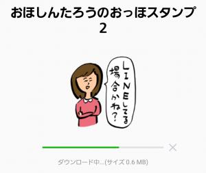 【人気スタンプ特集】おほしんたろうのおっほスタンプ2 スタンプ (2)