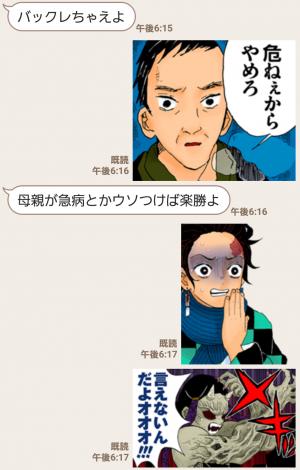 【人気スタンプ特集】鬼滅の刃(吾峠呼世晴) スタンプ (6)