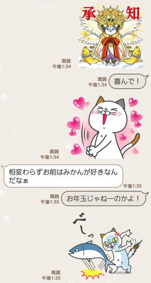 【限定無料スタンプ】タマ川 ヨシ子(猫)が飛び出す第11弾! スタンプ(2017年01月16日まで) (8)