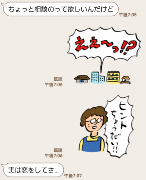【人気スタンプ特集】おほしんたろうのおっほスタンプ2 スタンプ (3)