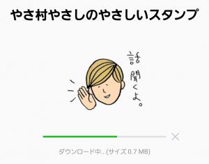 【人気スタンプ特集】やさ村やさしのやさしいスタンプ (2)