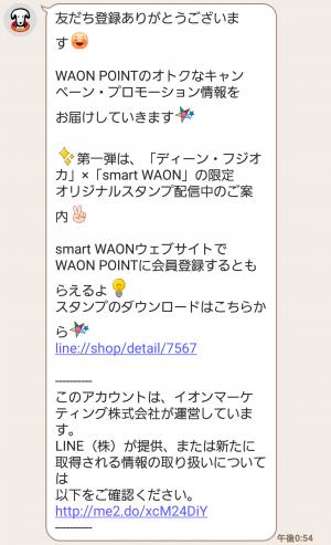 【限定無料スタンプ】ディーン・フジオカ×smart WAON スタンプ(2017年01月02日まで) (6)