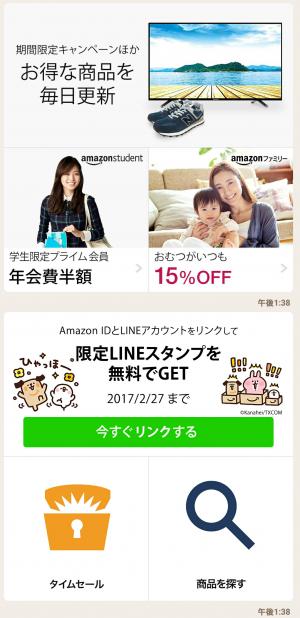 【限定無料スタンプ】Amazon ポチ 年末年始限定版 スタンプ(2017年01月02日まで) (4)