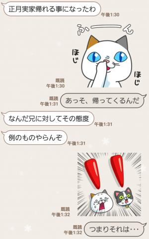 【限定無料スタンプ】タマ川 ヨシ子(猫)が飛び出す第11弾! スタンプ(2017年01月16日まで) (6)