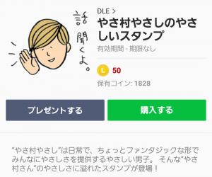 【人気スタンプ特集】やさ村やさしのやさしいスタンプ (1)