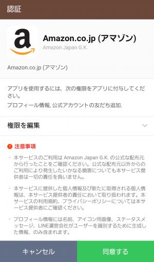 【隠し無料スタンプ】アマゾンポチ×カナヘイ コラボスタンプ(2017年02月27日まで) (2)