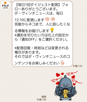 【限定無料スタンプ】選べるニュース×ムーミン スタンプ(2017年01月05日まで) (8)