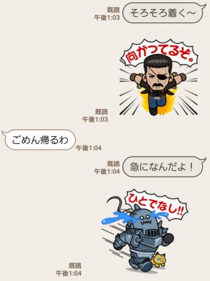 【限定無料スタンプ】鋼の錬金術師 X LINEレンジャー スタンプ(2016年12月31日まで) (11)