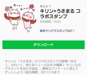 【限定無料スタンプ】キリン×うさまる コラボスタンプ(2017年01月09日まで) (6)